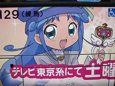ふたご姫ラッピングバス:009