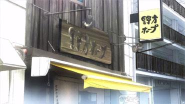 舞台探訪・ラーメン大好き小泉さん・野方ホープ本店と天下一品