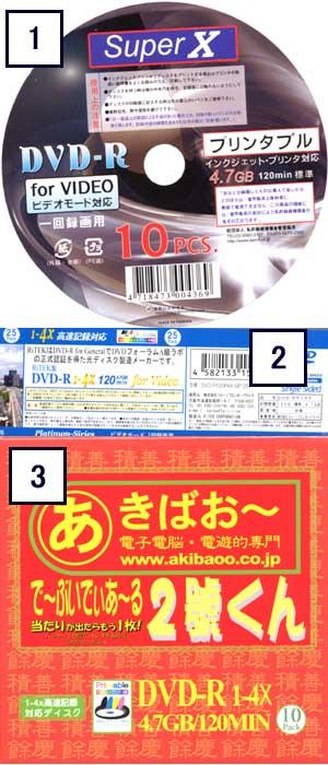 dvd-r1.jpg