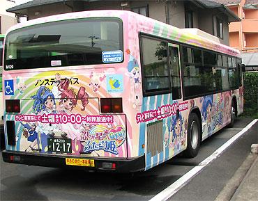 ふたご姫ラッピングバス:001