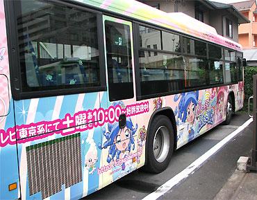 ふたご姫ラッピングバス:002