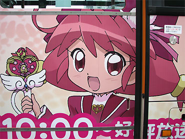 ふたご姫ラッピングバス:010