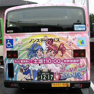 ふたご姫ラッピングバス:011